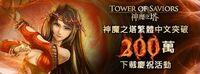 繁體中文 200 萬下載慶祝活動
