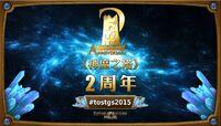 神魔之塔上架2周年及2015台北國際電玩展(TGS)參展活動