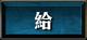AF-Give
