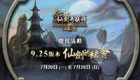 神魔之塔 9.25 版本「仙劍的緣會」慶祝活動