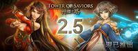 神魔之塔 2.5 更新版本慶祝活動