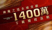 神魔之塔全球突破 1400 萬下載慶祝活動