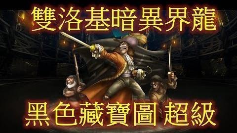 神魔之塔 - 雙洛基帶暗異界龍打 黑色藏寶圖 超級