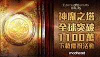神魔之塔全球突破 1100 萬下載慶祝活動