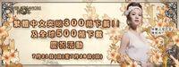 500萬下載慶祝活動