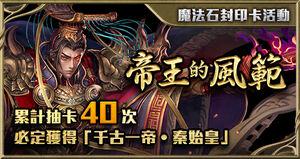 帝王的風範202001241200