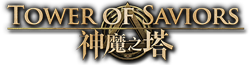 Tower of Saviors 神魔之塔 維基