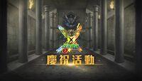 神魔之塔 X 怪物彈珠慶祝活動