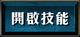 AF-Skill