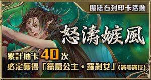 怒濤嫉風202001241200