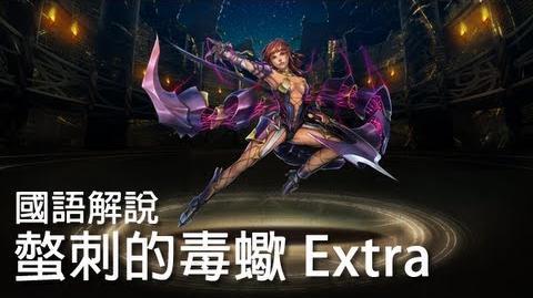 (國語) 暗隊完勝天蠍宮『螫刺的毒蠍 Extra』( 關卡資料) - GP 屎萊姆