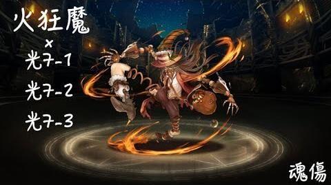 火狂魔 七封光塔1~3 - GP 魂傷】