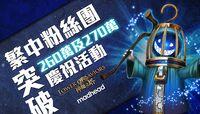 神魔之塔粉絲團突破 260 萬及 270 萬慶祝活動