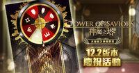 神魔之塔 12.2 版本『大富翁之神魔歷程』慶祝活動