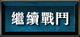 AF-Battle-2