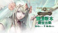 神魔之塔 10.0 版本「北域的異轉」慶祝活動