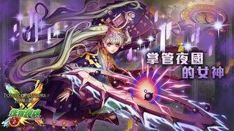神魔之塔 - 光巴隊三成就破掌管夜國的女神EXTRA-0