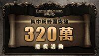 神魔之塔繁中粉絲團 320 萬及台北格鬥X演唱會慶祝活動