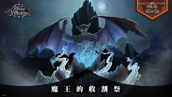 魔王的收割祭
