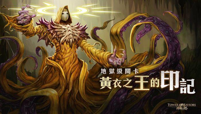 黃衣之王的印記