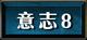AF-Power-8