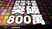 全球突破 800 萬下載慶祝活動