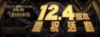 神魔之塔 12.4 版本「墮天啟示錄」慶祝活動