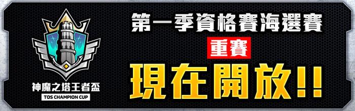 神魔盃2020第一季資格賽(重賽)