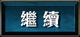 AF-Continue