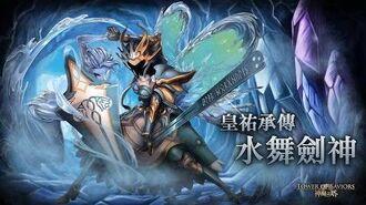神魔之塔 - 水遊俠潛能解放-守護的承傳 ‧ 水