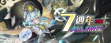 7th allmax