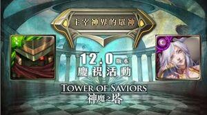 神魔之塔 9-2-1-4 神皇的尊嚴 木機偶妲己隊攻略