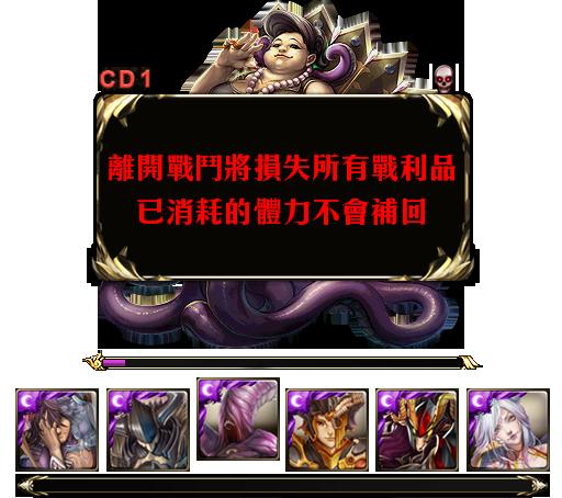 AF-戰鬥-劇本2-2.2.2(劇本3)