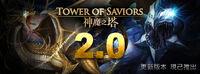 V2.0 版本更新慶祝活動