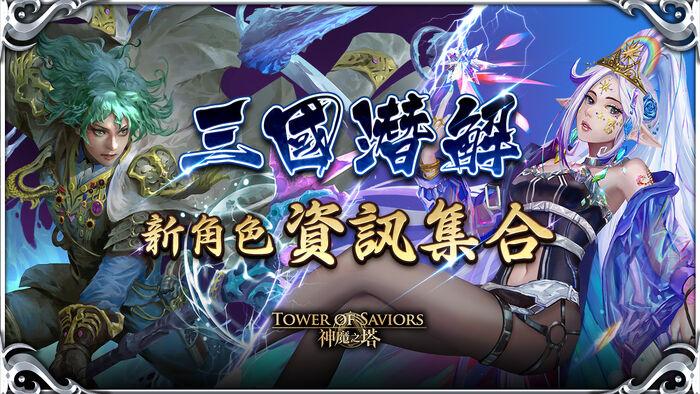 2020-05-14 三國潛解【第四部分】