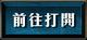 AF-Open