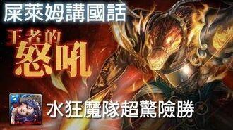 (國語) 水狂魔隊超驚險勝『王者的怒吼 超級』(神魔之塔) - GP 屎萊姆