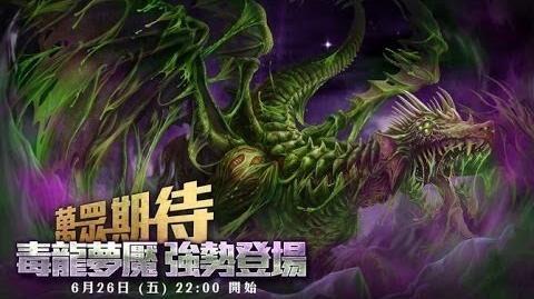 2015 06 26 神魔之塔 - 世界啃蝕者夢魘級