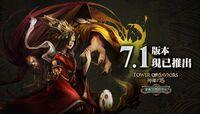 神魔之塔 7.1 版本「眾競力戰的舞台」慶祝活動