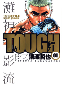 Tough manga