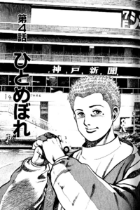 Chapter 4 cover