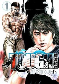 Tough ryu otoko