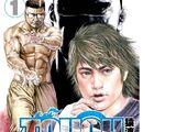 Tough: Ryu o Tsugu Otoko