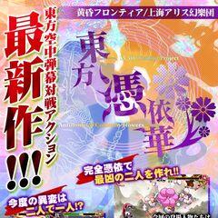 Poster promocional revelando la fecha de lanzamiento en Melonbooks.