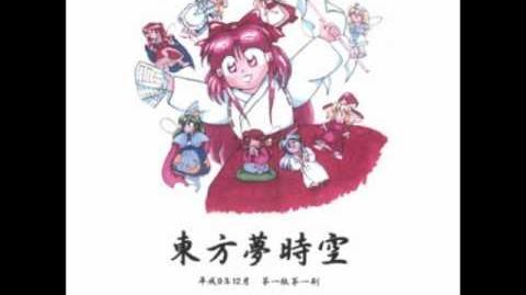 Touhou 3 - Music 09 - Rikako Asakura's Theme ~ 夢幻遊戯 ~ Dream War