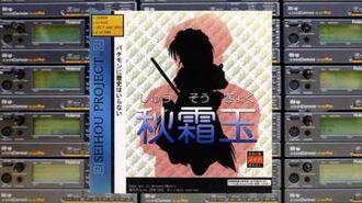 SC-88Pro - Primrose Shiver - Seihou Shuusou Gyoku OST Milia's Theme