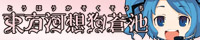Toho6-banner4