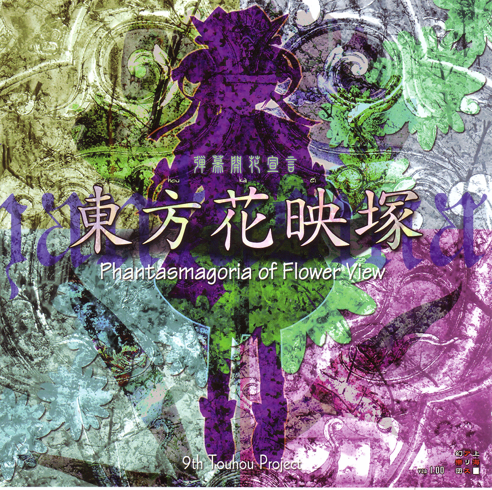 Phantasmagoria of Flower View | Touhou Wiki | FANDOM powered