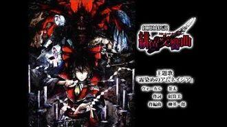 Misted Amnesia - Koumajou Densetsu Scarlet Symphony Soundtrack