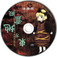 900px-东方地灵殿体验版disc